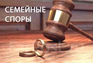 Адвокат. Расторжение брака, алименты, раздел имущества и др.