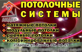Потолки по доступной цене Артем, Владивосток, Над-район, Большой-камень