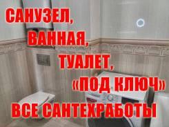 Санузел, ванная, туалет, под ключ! Все сантехработы.