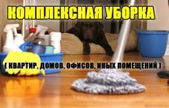 Генеральная уборка, квартир, офисов, домов.