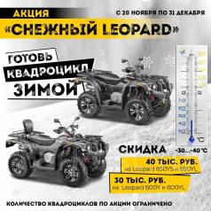 Скидка на Российские мотовездеходы Stels Leopard 600 и 650