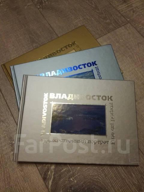 Книга подарочная про Владивосток