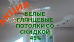 Натяжные потолки! Акция! Скидка 45% на белые Глянцевые полотна Звони!
