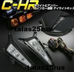 Ходовые огни. Toyota C-HR