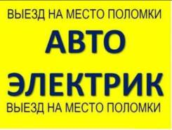 Автоэлектрик омск