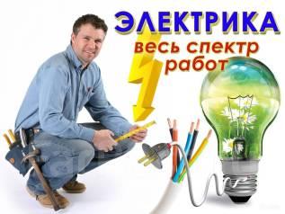 Услуги Электрика круглосуточно, без выходных! Частное лицо!