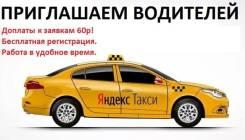 Водитель. Яндекс такси. Улица Сергея Ушакова 24а