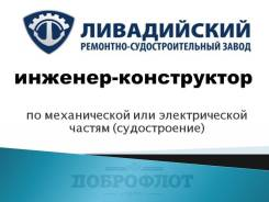 Инженер-конструктор. ООО Ливадийский РСЗ. Улица Набережная (п. Ливадия) 32