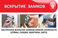 Вскрытие дверных замков в Комсомольске на Амуре