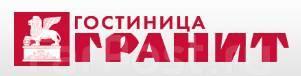 """Администратор гостиницы. АО """" ВОП """"Гранит"""" (Гостиница). Улица Котельникова 13"""