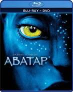 Аватар (Blu-ray + DVD)
