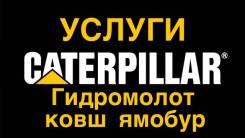 Услуги спецтехники ( Caterpillar)