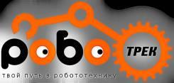 "Преподаватель. ИП Ветрюк А.И. Детский клуб ""Роботрек"". Улица Пушкина 17"