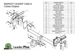 Фаркопы. Subaru Forester, SH, SH5, SH9, SH9L, SHJ, SHM. Под заказ