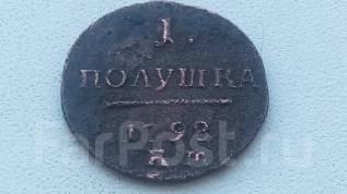 Полушка 1798 год Павел I Редкость!