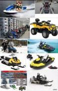 Выкуп водной, мото-, снеготехники, лодочных моторов, неиспр, без док.
