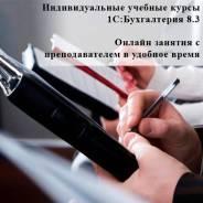 Индивидуальные онлайн курсы 1С: Бухгалтерия 8.3