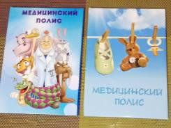 Обложки для медицинских полисов.