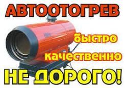 Отогрев Авто в Улан-Удэ 58-95-95 от 800 р. Автоотогрев. Разогрев авто