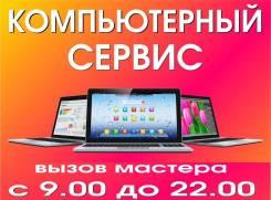Профессиональная помощь Вашему компьютеру