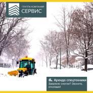Уборка снега 500 р/м3