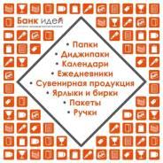 Типография Банк Идей