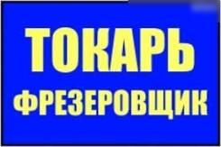 Токарь-Фрезеровщик, Гидромуфта, Гидроблок, Насос, Блок ДВС, ГБЦ