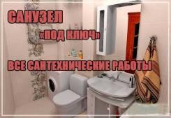 Ванная комната и санузел под ключ!