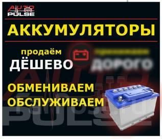 Аккумуляторы Новые и б/у