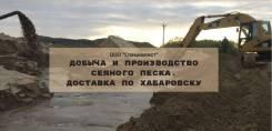 """Продажа и доставка песка в Хабаровске - ООО """"Специалист"""""""