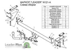 Фаркопы. Nissan Qashqai, J10, J11 Nissan Dualis Двигатели: MR20DE, H5FT, HR16DE, R9M