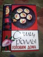"""Книга """"Суши, роллы готовим дома"""""""