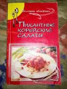"Книга ""Пикантные корейские салаты"""