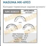 Masuma MK-6903 Колодки тормозные задние ручного тормоза