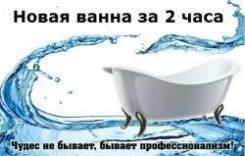 Реставрация железных, чугунных и акриловых ванн.