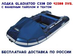 Гладиатор C 330 DP. Год: 2017 год, длина 3,30м., двигатель без двигателя