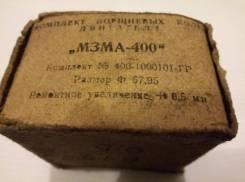 Поршневые кольца Москвич 400