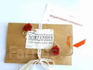 Подарочный сертификат на урок макияжа