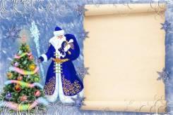 Поздравления деда мороза и снегурочки