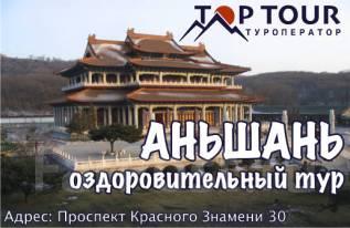 Аньшань. Лечебно-Оздоровительный тур. Санаторий Танганцзы, город Аньшань.