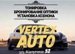 Тонировка Vertex-Auto! Бронирование оптики! Низкие цены! От 150 рублей