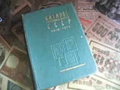 Каталог Почтовых Марок СССР(1918-1974) 1976 год Тираж 100 тыс.839 стр.