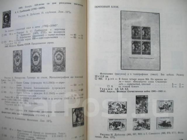 Каталог почтовых марок ссср 1918 1974 альбом для банкнот ёс