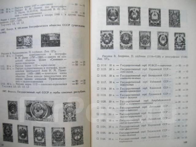 Каталог почтовых марок ссср 1918 1974 монета 10 злотых 1988 года цена