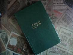 Каталог А. А. Щелоков Монеты СССР 1986 год 190 стр.