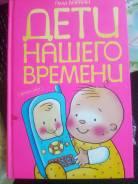 "Книга ""дети нашего времени"" Алла Баркан"