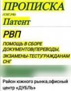 Прописка граждан СНГ, РФ. патент, РВП, ВНЖ, переводы, тесты