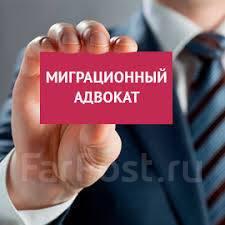 Оформление миграционных документов для иностранцев и российских фирм