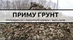 Приму грунт, строительный мусор, глину на Соловей ключ, в начале.