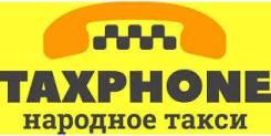 Водитель такси. МПК «ТАКСФОН НАРОДНОЕ ТАКСИ»